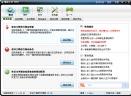 驱动人生集成网卡版2010V3.1.35.42 简体中文绿色免费版