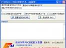 锋采字符代码互查器V1.0 简体中文绿色免费版