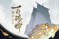 阴阳师百闻牌·游戏合集