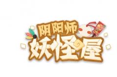 阴阳师妖怪屋·游戏合集