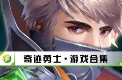 奇迹勇士·游戏88必发网页登入