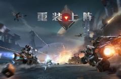 重装上阵无限战车·游戏合集