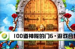 100道神秘的门6·游戏合集