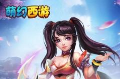 萌幻西游·游戏合集