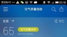 空气质量指数V3.0.0 安卓版