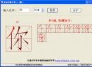 笔画笔顺字典V1.0 简体中文绿色免费版