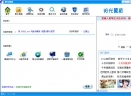 阳光翼盾V1.3.916 简体中文绿色免费版