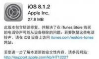 苹果ios8.1.2固件官方下载地址