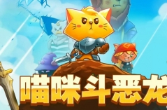 猫咪斗恶龙·游戏合集