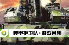 装甲护卫队·游戏合集