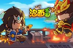 泡面三国·游戏合集