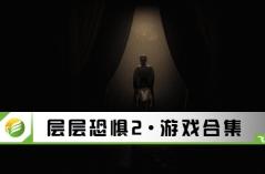 层层恐惧2·游戏合集