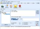 石青万能邮件助手V1.1.3.10 官方版