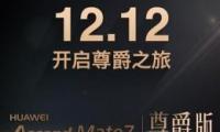 华为mate7尊爵版价格功能配置介绍