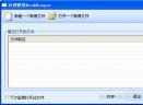 电子账本V2.0 简体中文绿色免费版