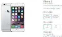 苹果6日版停售原因