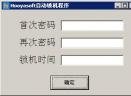 自动锁机工具V1.0 简体中文绿色免费版