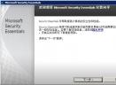 微软杀毒MSEV2.0 Beta 64Bit 简体中文官方安装版