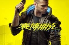 �博朋克2077・游�蚝霞�