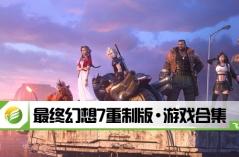 最终幻想7重制版·游戏合集