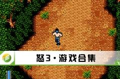 怒3·游戏合集