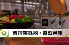 料理模拟器·游戏88必发网页登入