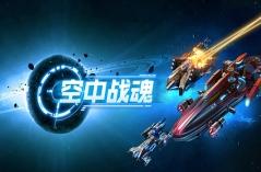 空中战魂·游戏合集