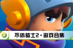 不休骑士2·10分3D游戏 合集