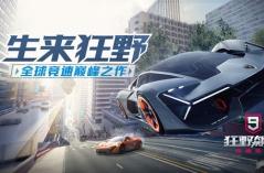 狂野飙车9竞速传奇・游戏合集
