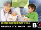 用易图书馆管理系统V2004 超强版