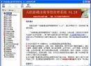 天皓影碟出租零售管理系统V4.28