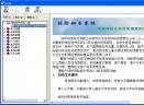 保险秘书系统V2.9 Build02.18