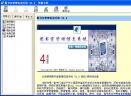 图书室管理信息系统V4.9单机/网络综合版