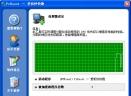 PCBoost(电脑加速工具)V3.7.24.2006汉化绿色版
