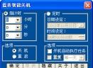 蓝青定时关机(小巧而有功能全面的自动关机软件)V1.0中文绿色免费版