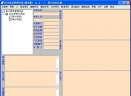审计项目管理系统V1.0 国审版