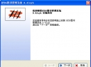 HYDG图书管理系统V9.43