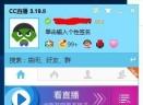 网易CC语音客户端V3.19.77 官方最新版