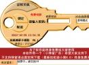 挂机锁小钥匙V8.1简体中文绿色免费版