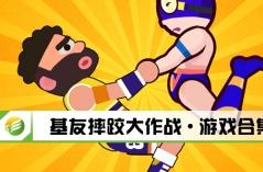 基友摔跤大作战·游戏合集