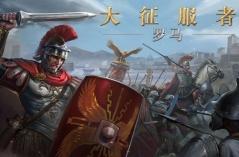 大征服者罗马·游戏合集
