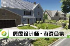 房屋设计师·游戏合集