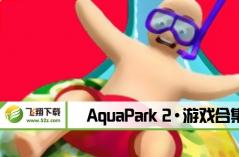 AquaPark 2·游戏合集