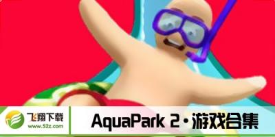 52z飞翔网小编整理了【AquaPark 2·游戏合集】,提供AquaPark 2游戏、AquaPark 2安卓/ios、AquaPark 2中文版下载地址。这是一款以水上公园为主题的多人在线竞技冒险手游,选择你适合的游戏关卡来等你挑战,你还可以选择调节游戏的难度,系统还会按照你的水平来为你挑选对手。