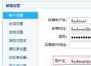 网易邮箱大师V2.0.2.5 官方版