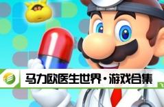 马力欧医生世界·游戏合集