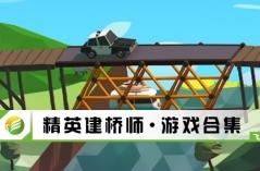 精英建桥师·游戏合集