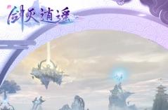 剑灭逍遥·游戏合集