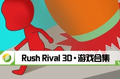 Rush Rival 3D·游戏88必发网页登入