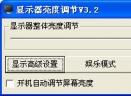 显示器亮度调节器V3.3 中文免费版